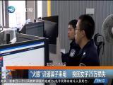 新闻斗阵讲 2017.12.21 - 厦门卫视 00:25:04