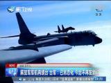 两岸新新闻 2017.12.21 - 厦门卫视 00:25:35