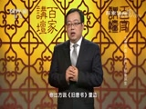大唐开国(上部)3 险象环生 百家讲坛 2017.12.29 - 中央电视台 00:36:13