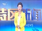 特区新闻广场 2017.12.26 - 厦门电视台 00:23:14
