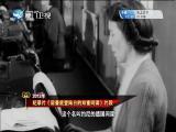 双重间谍 笑面虎武尔夫 两岸秘密档案 2017.12.26 - 厦门卫视 00:43:11