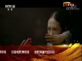 《行进中的中国光影》 少数民族篇 00:49:56