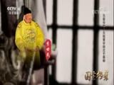 大唐长安——大明宫中的父子恩怨 国宝档案 2017.12.29 - 中央电视台 00:13:55