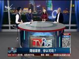 网络募捐,你认可吗? TV透 2017.12.28 - 厦门电视台 00:24:58
