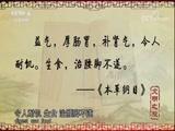 《文明之旅》 20171230 赵霖 寓医于食