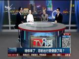 地铁来了,您的出行更便捷了吗? TV透 2017.12.31 - 厦门电视台 00:24:58