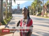 《云南新闻联播》 20180101