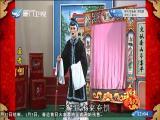 孟孝妇(2) 斗阵来看戏 2018.01.02 - 厦门卫视 00:49:23