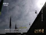 20180102 天下名楼—探秘阅江楼