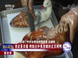 一味一故事 墨西哥 烫皮是关键 烤制出外焦里嫩的北京烤鸭 华人世界 2018.01.02 - 中央电视台 00:02:48