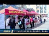 金融聚焦 2017.12.30 - 厦门电视台 00:08:54