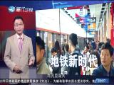 新闻斗阵讲 2018.1.2 - 厦门卫视 00:24:45