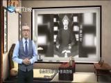 """故宫心脏""""三希堂"""" 两岸秘密档案 2018.01.02 - 厦门卫视 00:41:14"""
