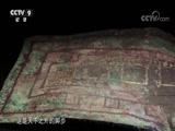 《如果国宝会说话》 第二十四集 错金银铜版兆域图:战国黑科技 00:04:59
