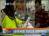 新闻斗阵讲 2018.01.05 - 厦门卫视 00:24:47