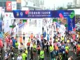 [综合]2018年厦门马拉松赛