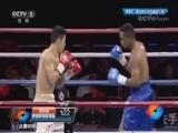 [拳击]拳击联合冠军赛第二期:杨永强VS罗伯特