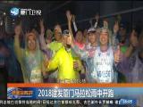 新闻斗阵讲 2018.1.8 - 厦门卫视 00:25:08