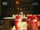 《记住乡愁》第四季 第六集 石塘镇——江南纸都 重信守诺 00:29:55