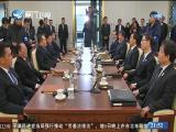 两岸新新闻 2018.1.9 - 厦门卫视 00:29:23