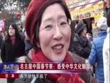 名古屋中国春节祭:感受中华文化魅力 华人世界 2018.01.10 - 中央电视台 00:00:48
