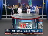 """失物""""有偿归还""""还是不是""""拾金不昧""""? TV透 2018.1.10 - 厦门电视台 00:25:05"""