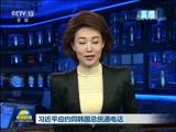 《新闻联播》 20180111 21:00