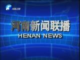 《河南新闻联播》 20180112