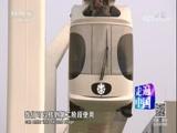 《厉害了,空铁》(下)绿色飞行 走遍中国 2018.01.12 - 中央电视台 00:25:49