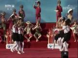[大手牵小手]舞蹈《孝老爱亲》 表演:延安大学附属小学