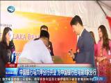 东南亚观察 2018.01.13 - 厦门卫视 00:10:42