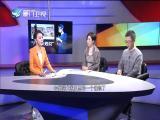 两岸共同新闻(周末版) 2018.01.13 - 厦门卫视 00:58:51