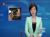 《贵州新闻联播》 20180114