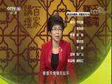 《百家讲坛》 20180114 司马光(第三部)3 曹太后的帘子