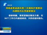 《河南新闻联播》 20180115