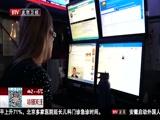 《特别关注-北京》 20180115