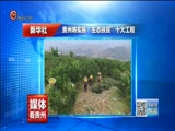 """[贵州新闻联播]新华社:贵州将实施""""生态扶贫""""十大工程"""