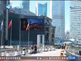 两岸新新闻 2018.1.15 - 厦门卫视 00:28:14