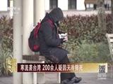 [海峡两岸]寒流袭台湾 200余人疑因天冷猝死