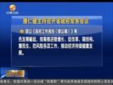 [甘肃新闻]唐仁健主持召开省政府常务会议 20180115