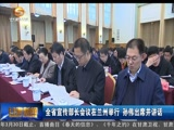 [甘肃新闻]全省宣传部长会议在兰州举行 孙伟出席并讲话
