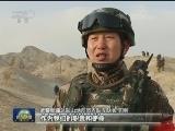[视频]新年开训:全军部队紧贴实战练精兵