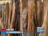 [贵州新闻联播]贵州:农家腊肉走俏年货市场 助农增收促脱贫