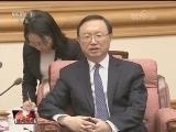 [视频]杨洁篪会见韩国国会议员代表团