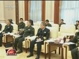 [视频]张又侠会见军队新当选两院院士
