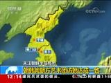 [新闻30分]关注朝鲜半岛局势 朝韩就朝方艺术团访韩达成一致