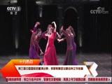 [文化十分]十分热点 第三届中国国际芭蕾演出季:俄罗斯舞团诠释经典文学名篇