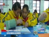 """[贵州新闻联播]印江乡村学校少年宫:让孩子""""玩""""得有意义"""
