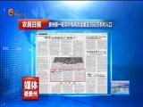 [贵州新闻联播]媒体看贵州 20180116