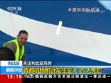 [新闻30分]关注利比亚局势 首都机场附近发生交火 20人死亡